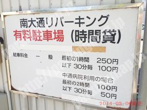 秋田096:南大通り有料パーキング_01