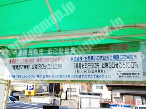 秋田098:中通総合病院第2駐車場_01