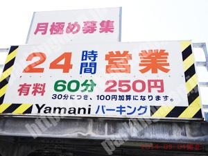 秋田099:山二24時間パーキング_01
