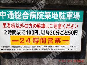 秋田101:中通総合病院築地駐車場_01