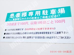 秋田102:中通総合病院患者専用駐車場_01