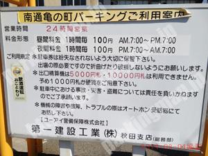 秋田103:南通亀の町パーキング_01