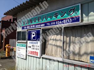 秋田103:南通亀の町パーキング_04