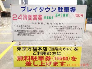 秋田104:プレイタウン駐車場_01