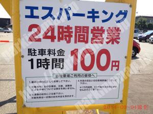 秋田105:エスパーキング_01