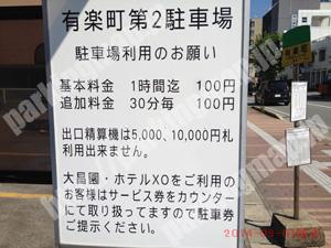 秋田107:有楽町第2駐車場_01