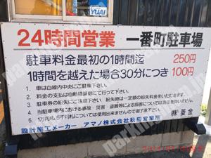 秋田108:一番町駐車場_01