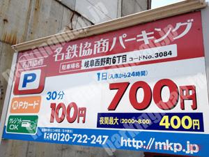 岐阜236:名鉄協商パーキング岐阜西野町6丁目_01