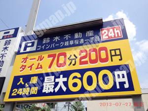 岐阜237:鈴木不動産コインパーク岐阜桜通一丁目_01