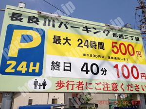 岐阜238:長良川パーキング_01