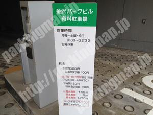金沢176:金沢パークビル有料駐車場_01
