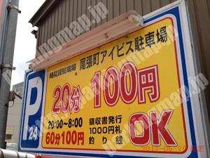 金沢232:日本システムバンク尾張町アイビス駐車場_01