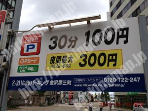 金沢235:名鉄協商パーキング金沢彦三町_01