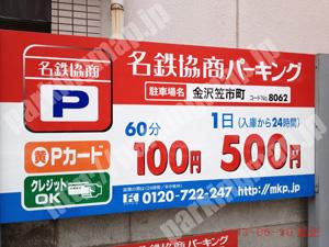 金沢237:名鉄協商パーキング金沢笠市町_01