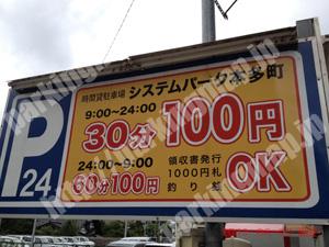 金沢240:システムパーク本多町_01