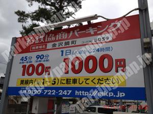 金沢243:名鉄協商パーキング金沢鱗町_01