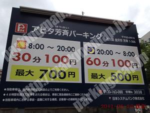 金沢246:日本システムバンクアビタ芳斉パーキング_01