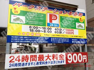 金沢241:パークステーション本多町_01