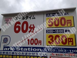 金沢245:パークステーション白菊町_01