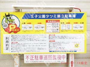 灘005:王子公園タツミ第3駐車場_01