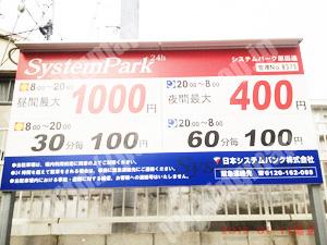灘007:システムパーク原田通_01