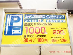 灘008:王子公園前コインパーキング_01