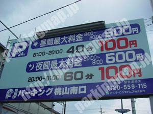 伏見096:FJパーキング桃山南口_01