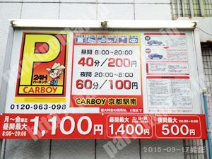 南030:CARBOY京都駅南_01
