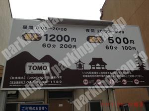 南097:TOMOパーキング西九条藤ノ木町_01
