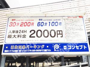 中京001:コンセプト壬生四条パーキング_01