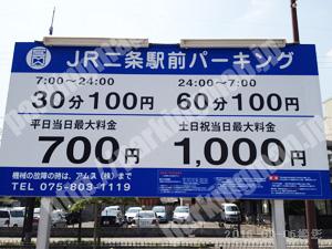 中京079:JR二条駅前パーキング_01