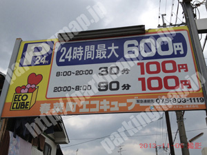 左京244:春菜町エコキューブ_01