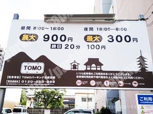 下京055:TOMOパーキング松原京極_01