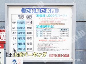 下京069:山田パーキング_01