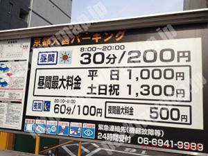 下京097:京都大宮パーキング_01