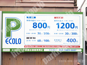 下京098:エコロパーク京都水族館東第2_01