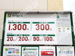 下京169:三井のリパーク地下鉄五条駅前_01