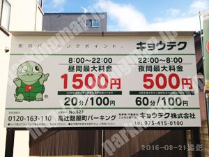 下京433:キョウテク高辻麩屋町パーキング_01
