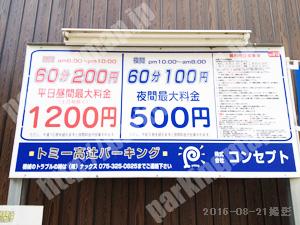 下京518:コンセプトトミー高辻パーキング_01