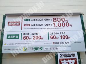 下京580:三井のリパーク梅小路公園北_01