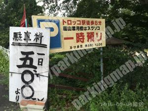 右京071:谷口旅館一時預り_01