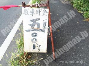 右京071:谷口旅館一時預り_02
