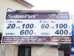 右京277:システムパーク太秦蜂岡町_01