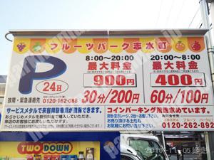 下京579:フルーツパーク志水町_01