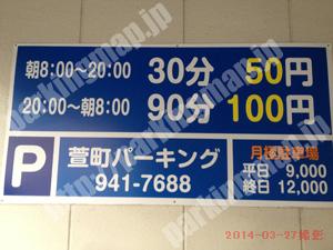 松山303:萱町パーキング_01