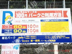 松山310:ワンちゃんマークの100円パーク 堀北パーク_01
