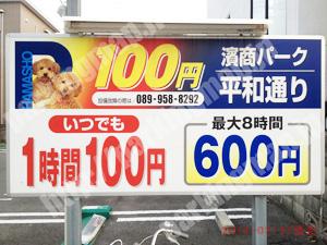 松山311:濱商パーク 平和通り_01