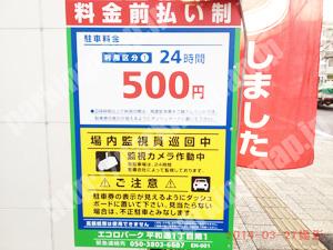松山312:エコロパーク平和通1丁目第1_01