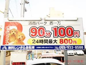 松山314:濱商パーク 西一万_01
