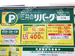 千種004:三井のリパーク北千種_01